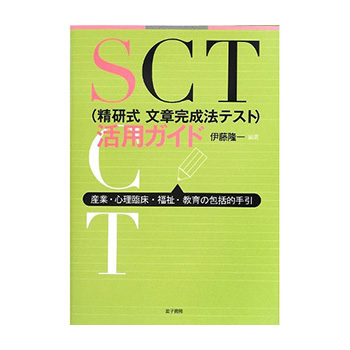 SCT(精研式文章完成法テスト)活用ガイド ?産業・心理臨床・福祉・教育の包括的手引