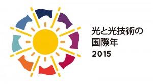 国際光年のロゴ