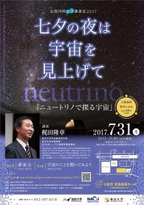七夕講演会ポスター