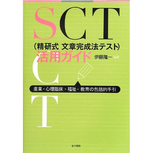 SCT(精研式文章完成法テスト)活用ガイド: 産業・心理臨床・福祉・教育の包括的手引