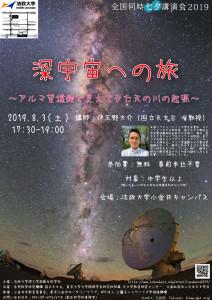 七夕講演会2019ポスター